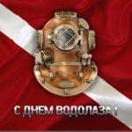 vodolaz_day