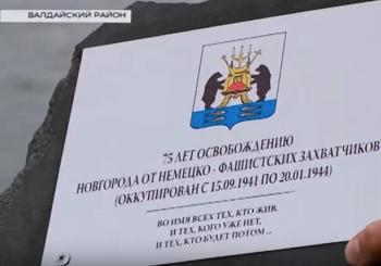 На дне Валдайского озера установлен памятник в честь предстоящего 75-летия победы
