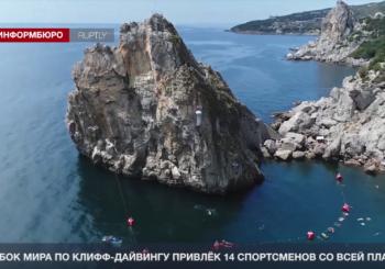 Кубок мира по клифф-дайвингу в Крыму 2019