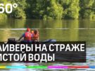 Дайверы очистили пруд в посёлке Лосино-Петровский