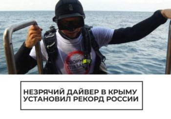 Незрячий дайвер в Крыму установил рекорд России