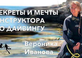 Интервью с Вероникой Ивановой