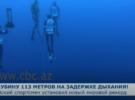 Новый мировой рекорд Алексея Молчанова