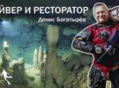 Денис Богатырёв о дайвинге